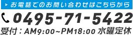 0495-71-5422